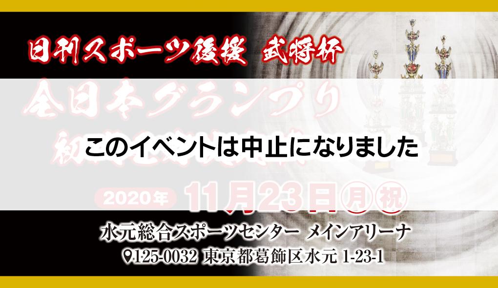 武将杯争奪少年少女空手道選手権大会