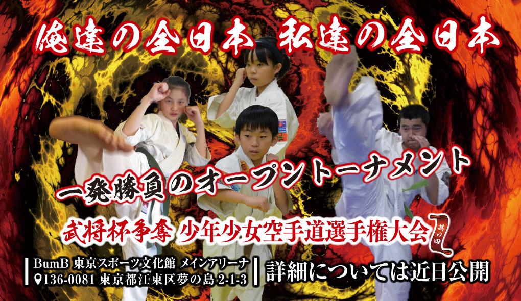 武将杯争奪 少年少女空手道選手権大会
