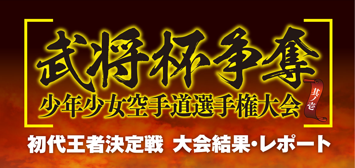 武将杯争奪 其ノ弐 少年少女空手道選手権大会 秋の王者決定戦 11月18日開催決定