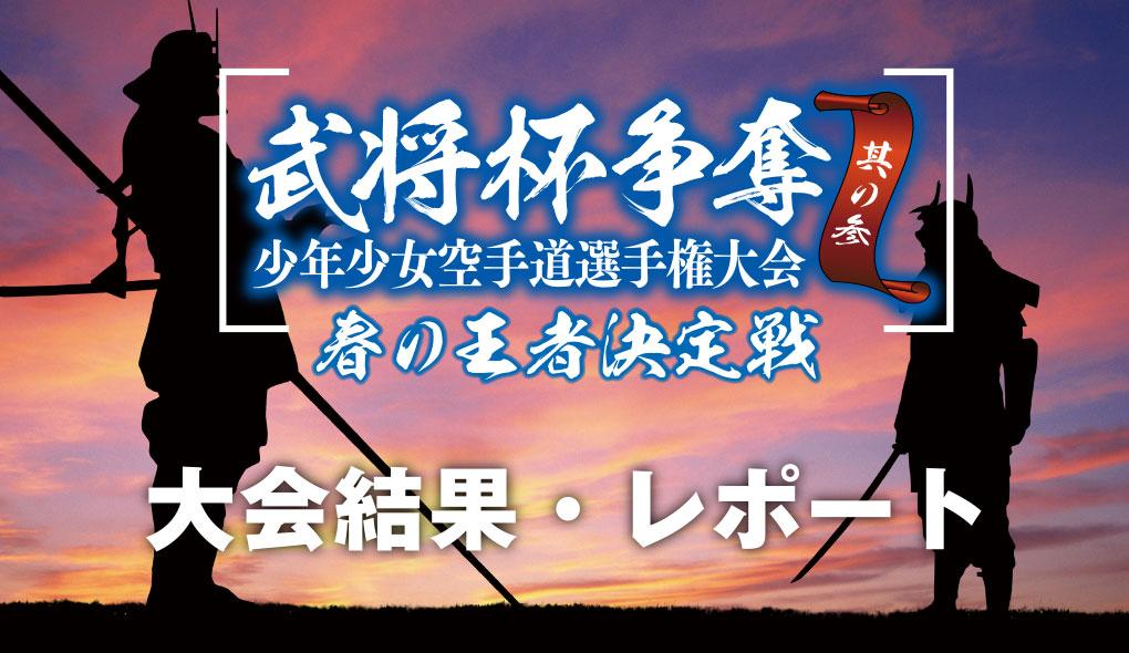 武将杯争奪 少年少女空手道選手権大会 其ノ参 春の王者決定戦 大会結果・レポート
