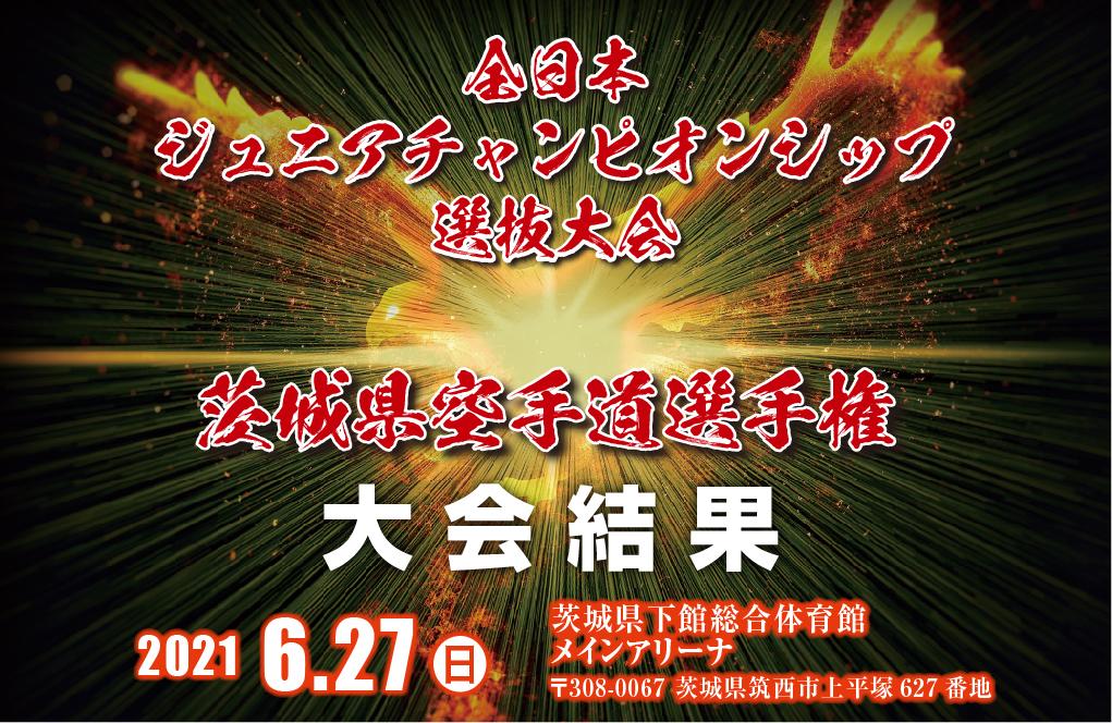 全日本ジュニアチャンピオンシップ選抜大会 茨城県空手道選手権大会結果