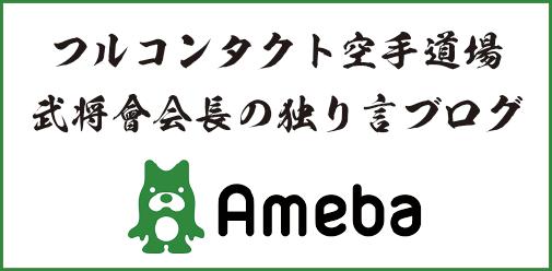 フルコンタクト空手道場 武将會会長の独り言ブログ