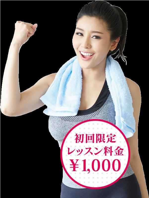 初回限定 レッスン料 ¥1,000